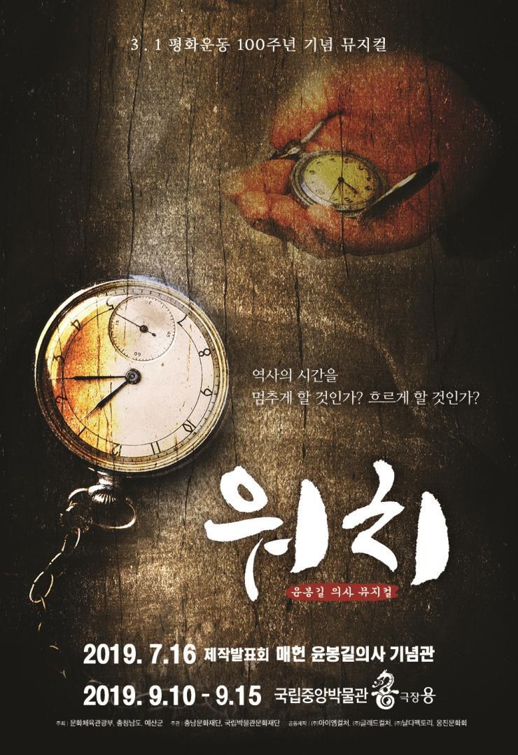 윤봉길 의사 창작뮤지컬 '워치' 제작발표회 5