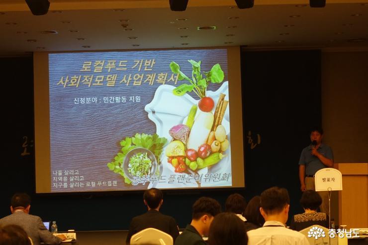 로컬푸드 기반 사회적모델경진대회에서 공주 공생공소농업회사법인 우수상 수상 1