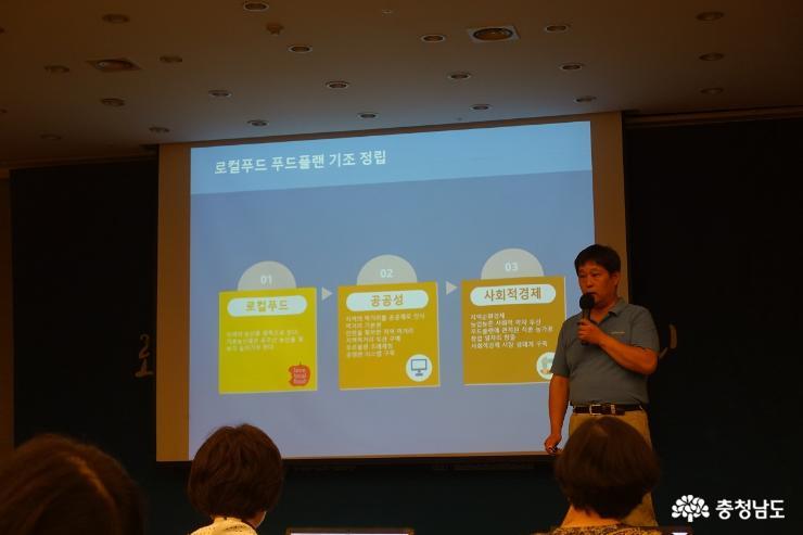 로컬푸드 기반 사회적모델경진대회에서 공주 공생공소농업회사법인 우수상 수상 3