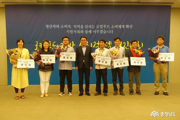로컬푸드 기반 사회적모델경진대회에서 공주 공생공소농업회사법인 우수상 수상 5