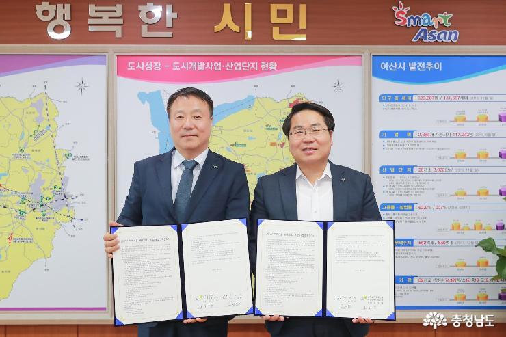 아산시, LH와 취약계층 에너지복지 시범사업 협약 체결