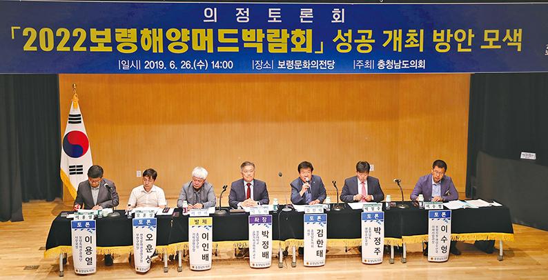 '2022보령해양머드박람회' 성공개최 이끌자