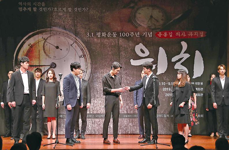 윤봉길 의사 다룬 창작뮤지컬 '워치' 첫선