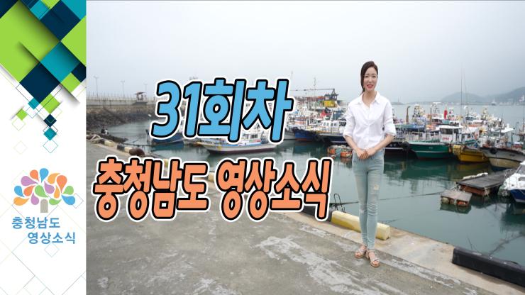 [종합]충청남도 영상소식 31회차