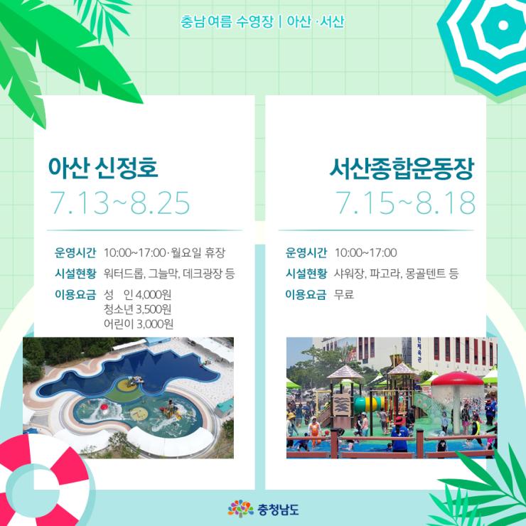 충남 여름 수영장 | 아산·서산