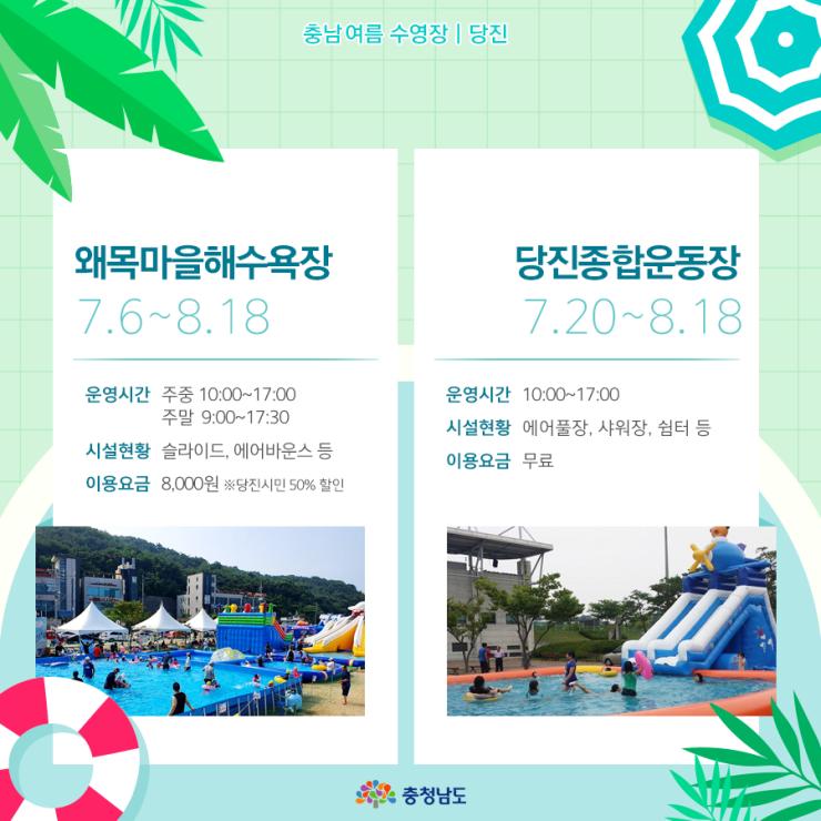 충남 여름 수영장 | 당진