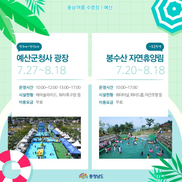 충남 여름 수영장 | 예산