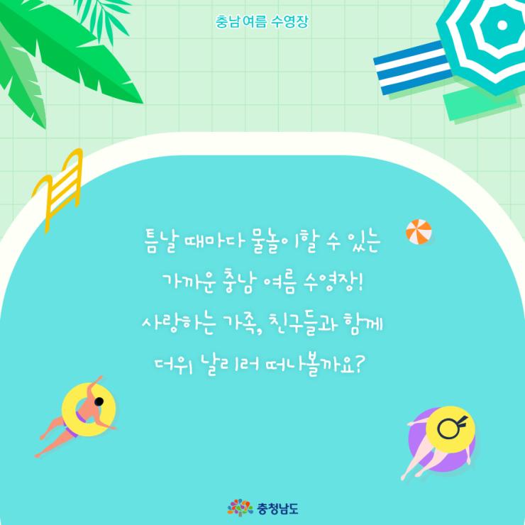 틈날 때마다 물놀이할 수 있는 가까운 충남 여름 수영장!