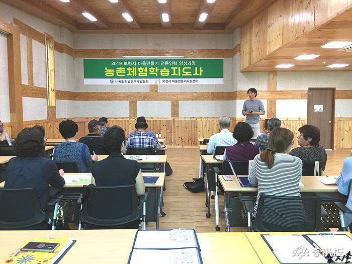 농어촌체험학습지도사 자격과정 교육 1