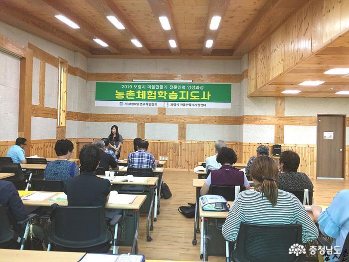 농어촌체험학습지도사 자격과정 교육 2
