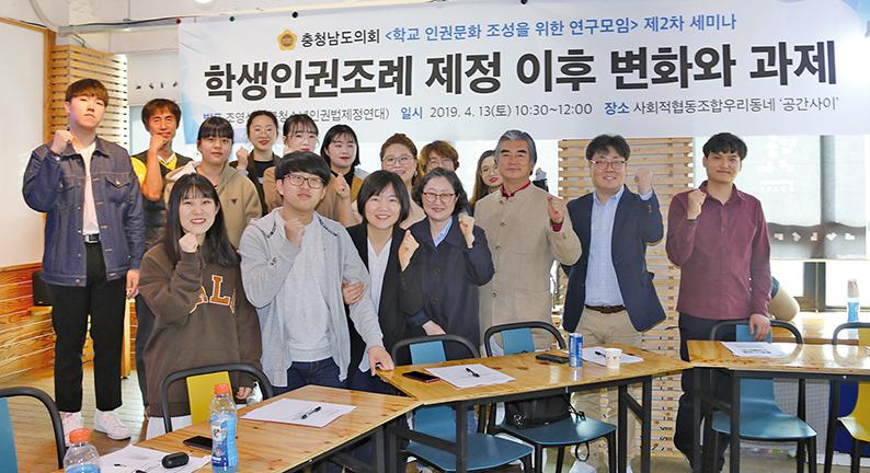 학생 인권 보장되는 행복한 학교문화 조성한다