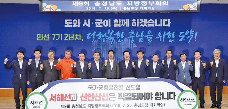'서해선~신안산선 직결' 총력 대응할 것