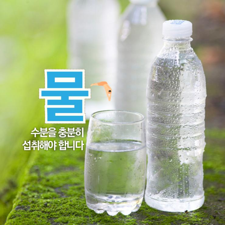 물, 수분을 충분히 섭취해야 합니다