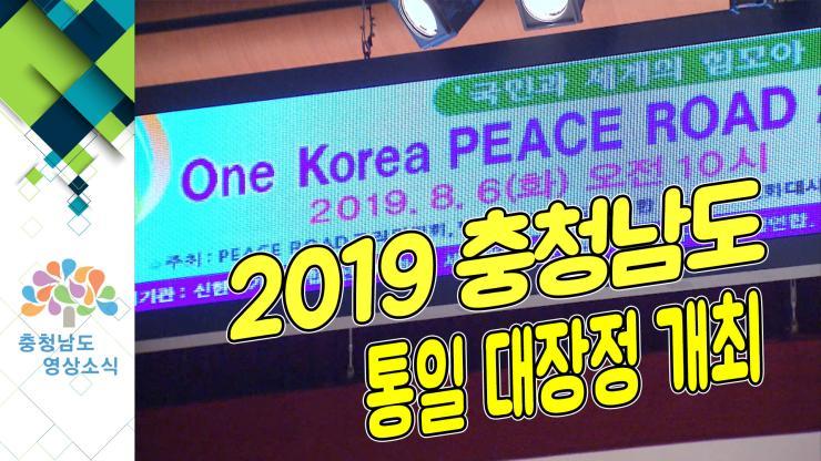 [NEWS] 2019 충청남도 통일대장정 개최