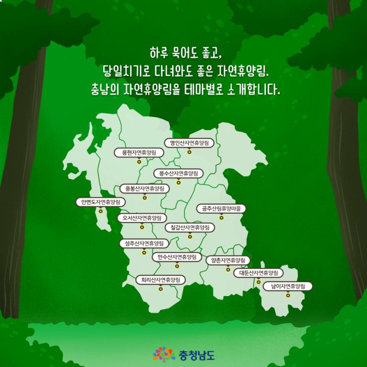 충남의 자연휴양림을 테마별로 소개합니다.