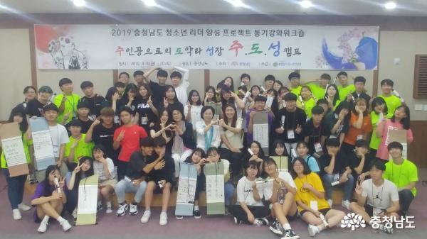 [충남]청소년들 소속감과 리더십 키워준 기회