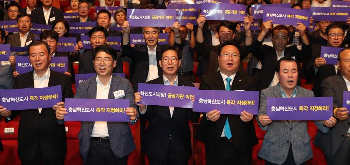 '혁신도시 유치' 220만 충남도민 한뜻 한마음 한목소리