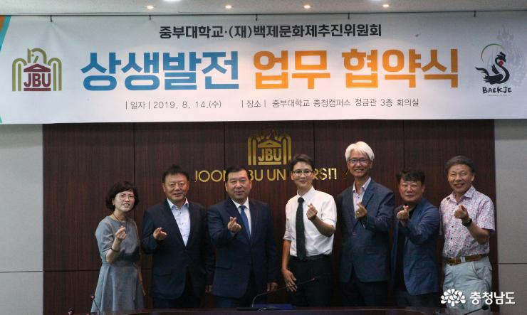 백제문화제추진위원회-중부대학교 MOU 체결