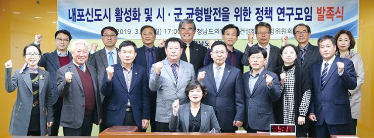 홍성·예산 '내포신도시' 활성화 해법 찾는다