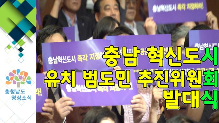 [NEWS]충남 혁신도시 유치 범도민 추진위원회 발대식