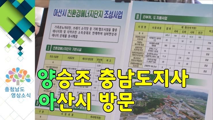 [NEWS]양승조 충남도지사 아산방문