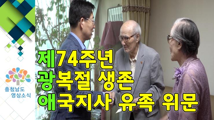 [NEWS]제74주년 광복절 생존 애국지사 유족 위문