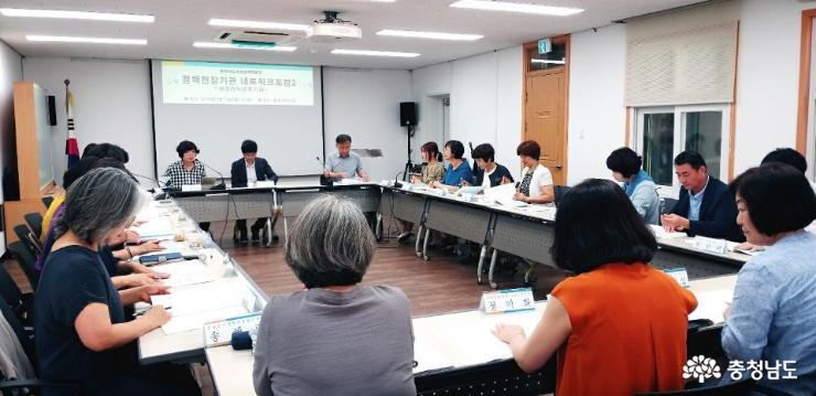 충남여성정책개발원, '충남의 데이트폭력 현황과 대응방안 모색' 위한 포럼 개최 1