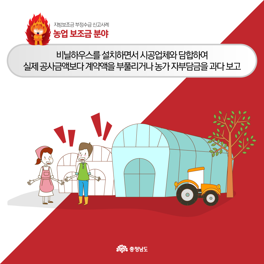 지방보조금 부정수급 신고사례 : 농업 보조금 분야