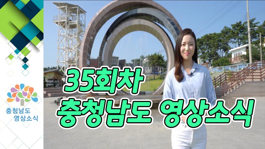 [종합]충청남도 영상소식 35회차