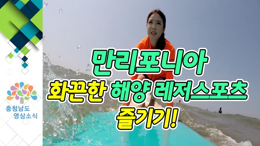 [VCR]만리포니아 화끈한 해양 레저스포츠 즐기기