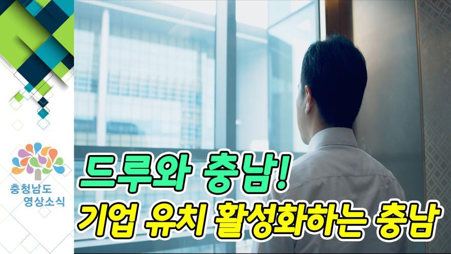 [NEWS]드루와 충남! 기업 유치 활성화하는 충남