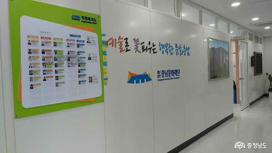 도민 행복 동반자  생활 속 문화친구 <충남문화재단> 2