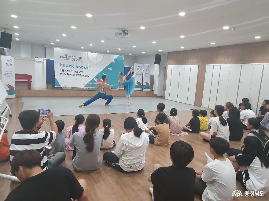 도민 행복 동반자  생활 속 문화친구 <충남문화재단> 12