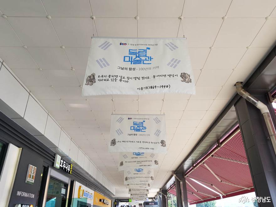 3·1운동과 100년의 기억, 천안삼거리휴게소 독립미술관 개관 3