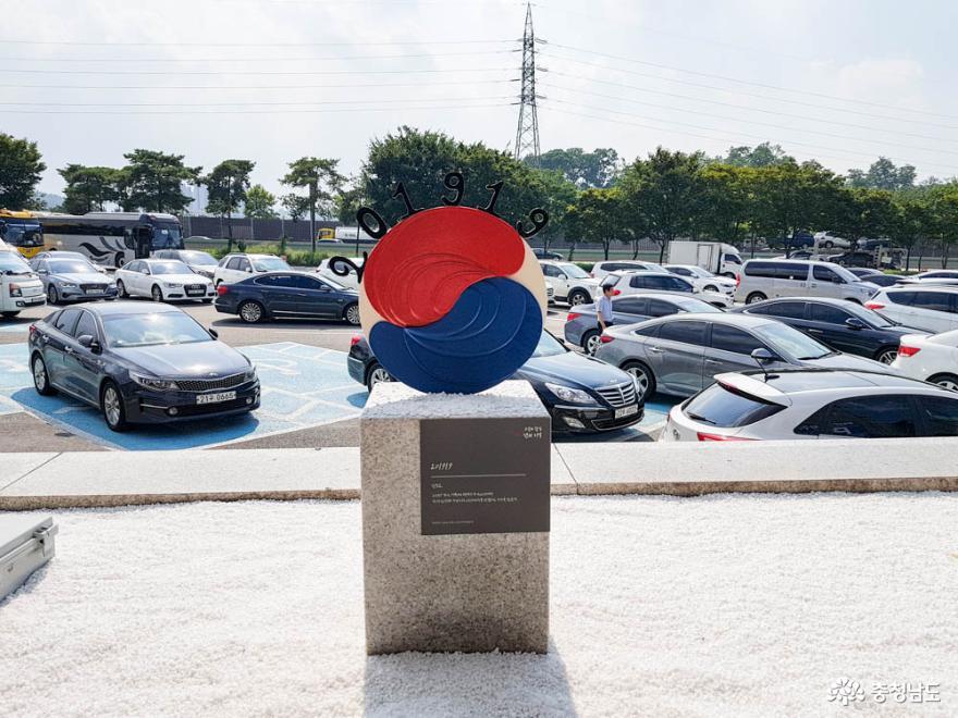 3·1운동과 100년의 기억, 천안삼거리휴게소 독립미술관 개관 5