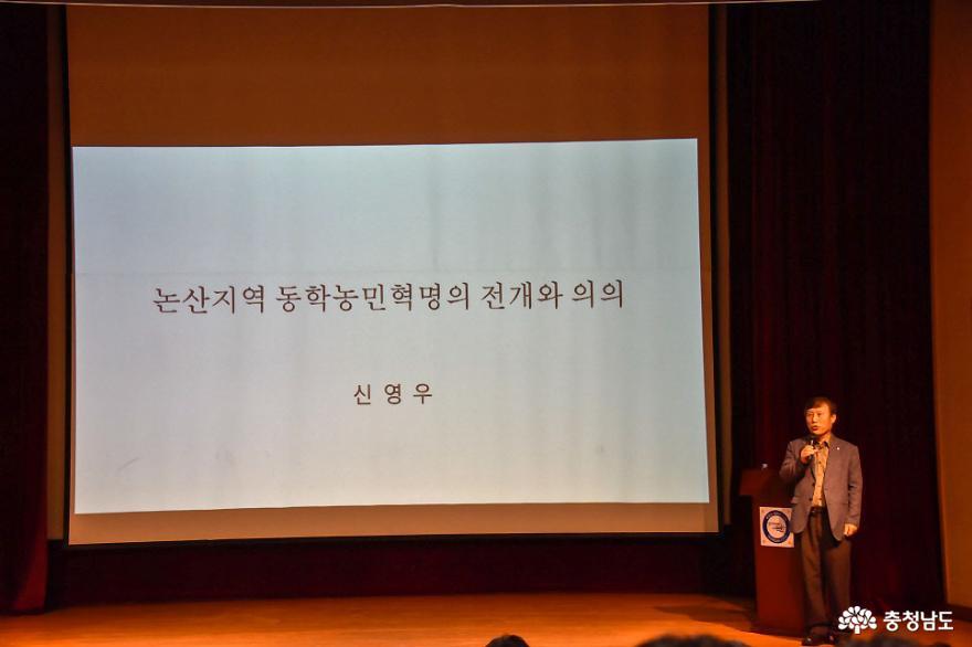 논산시 동학농민혁명의 계승과 활용방안 세미나 5