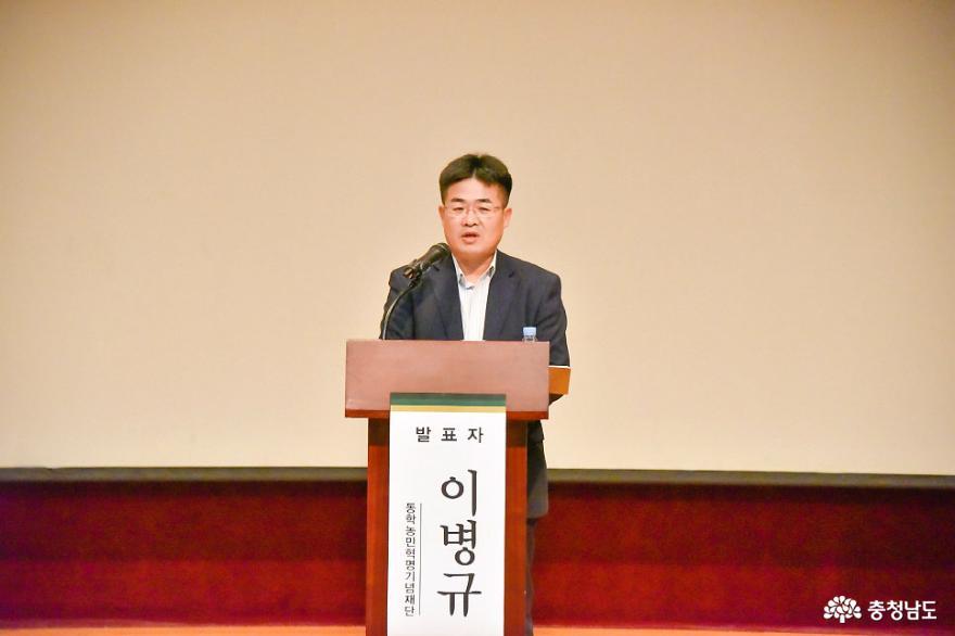 논산시 동학농민혁명의 계승과 활용방안 세미나 6