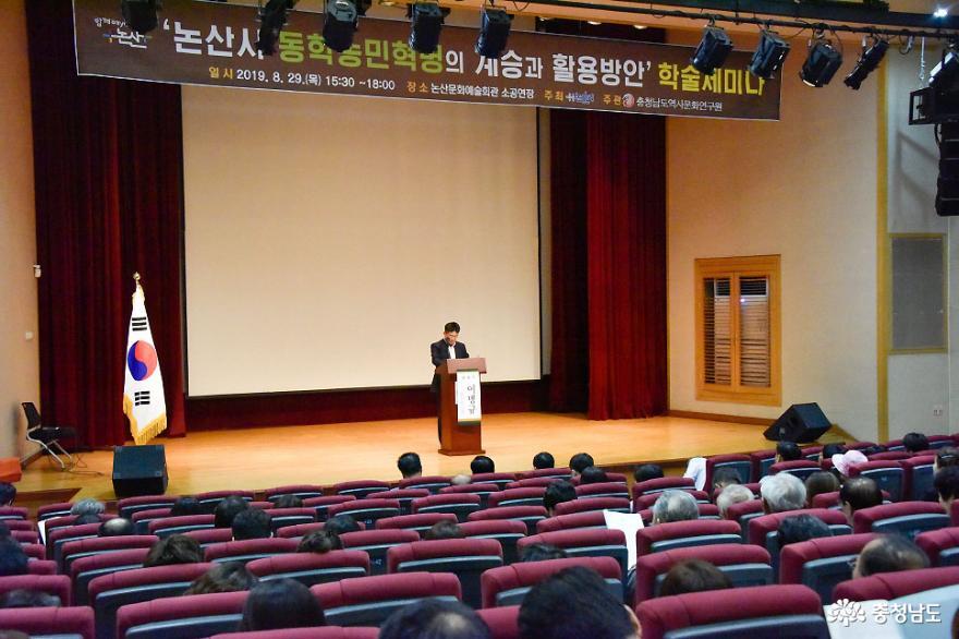 논산시 동학농민혁명의 계승과 활용방안 세미나 7