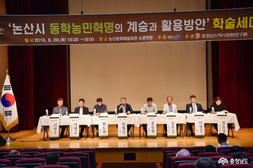 논산시 동학농민혁명의 계승과 활용방안 세미나 9