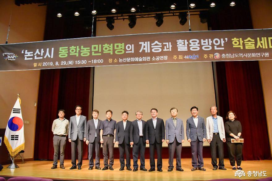 논산시 동학농민혁명의 계승과 활용방안 세미나 10