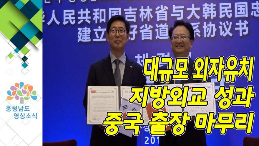 [NEWS]대규모 외자유치 지방외교성과 중국출장마무리