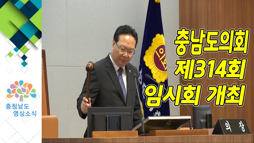 [NEWS]충남도의회 제314회 임시회 개최
