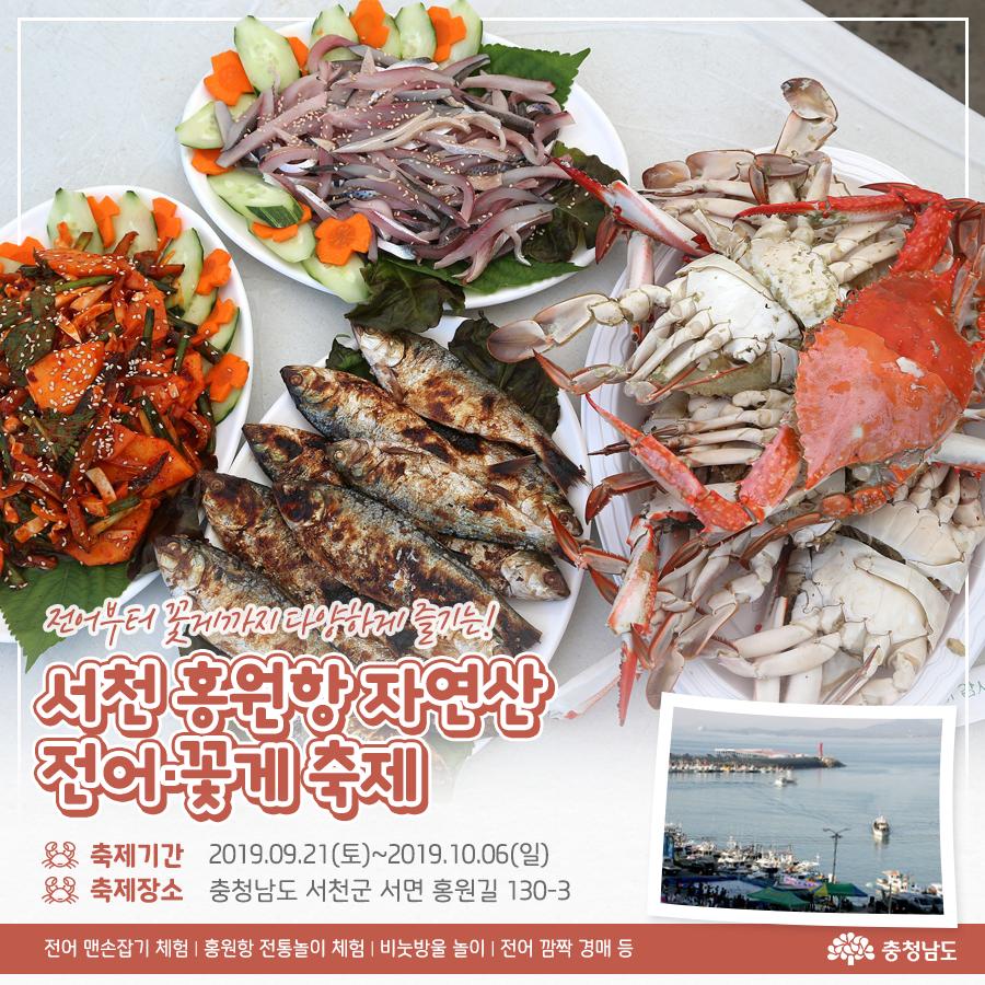 서천 홍원항 자연산 전어·꽃게 축제