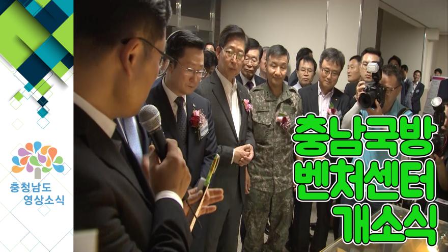 [NEWS]충남 국방벤처센터 개소식