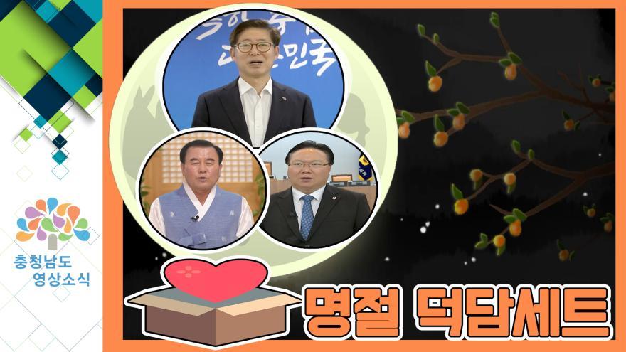 [NEWS] 명절 덕담세트 배달이오~!