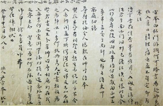 왕복 서간, 선비들의 지식 저술 방식