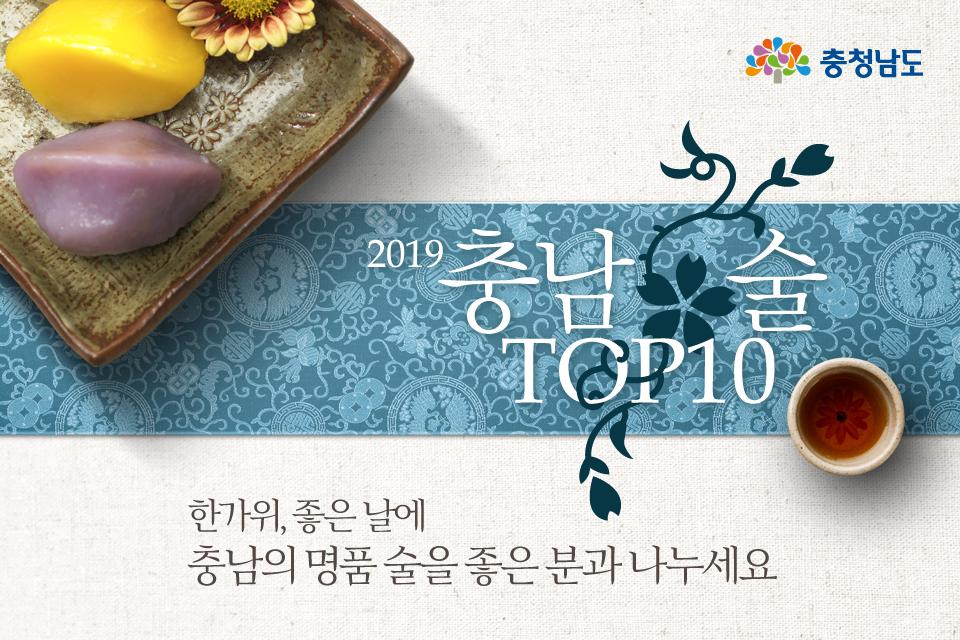 2019 충남술TOP10