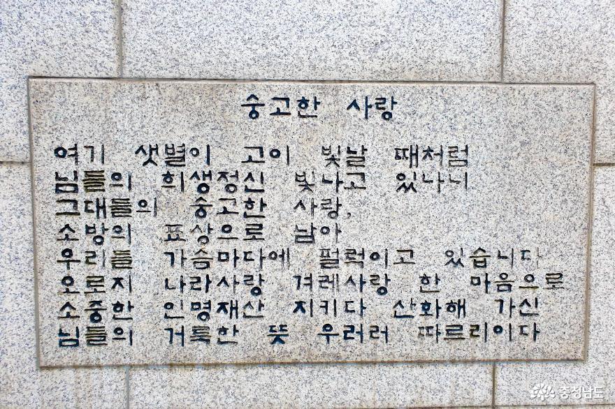 천안 중앙소방학교 소방충혼탑을 돌아보며 11