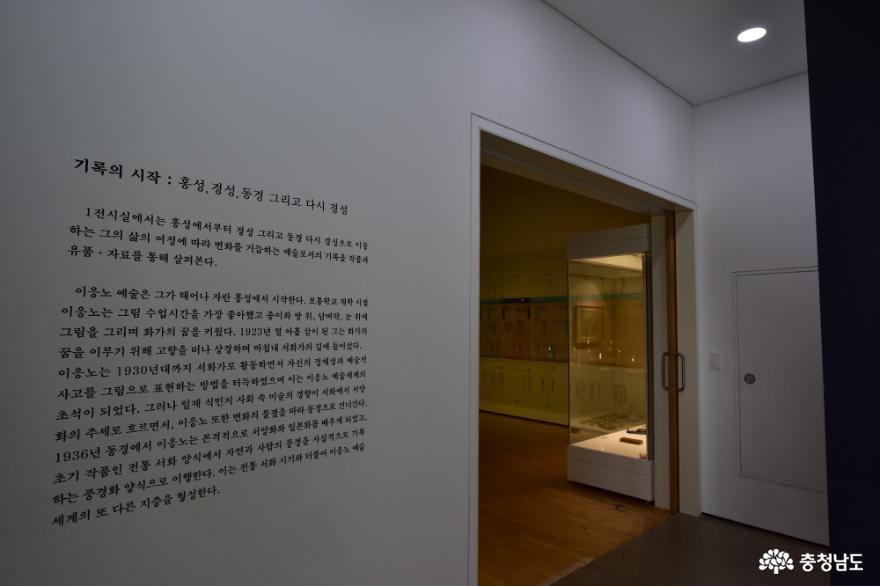 고암미술상 수상작가 특별전시, 고암이응노생가기념관 5