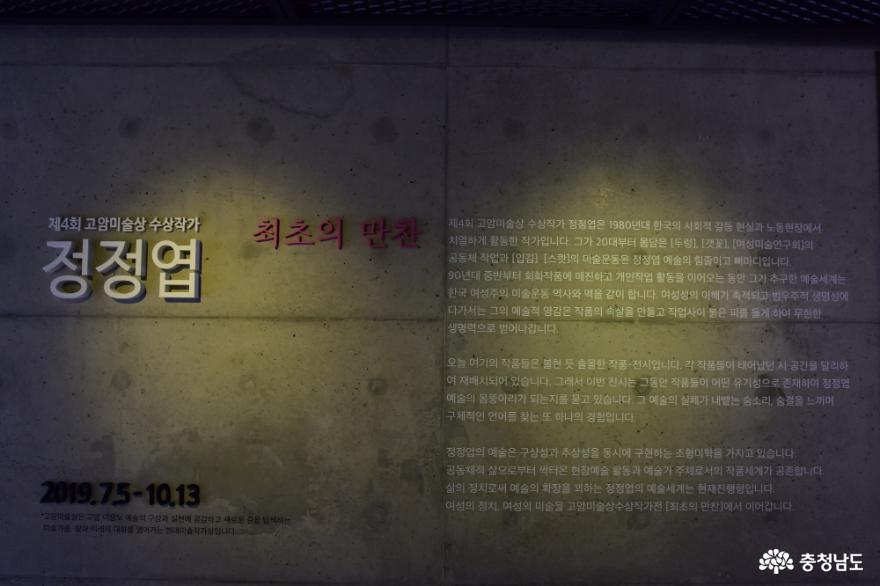 고암미술상 수상작가 특별전시, 고암이응노생가기념관 7